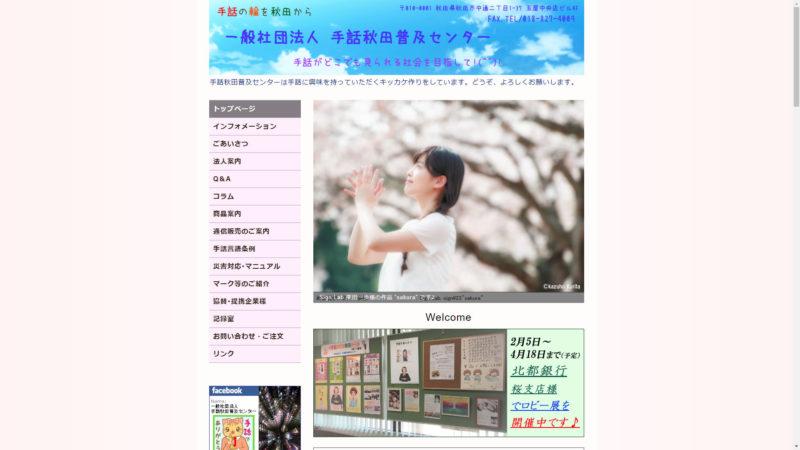 手話秋田普及センターでは手話や聴覚障害について秋田から発信しています!