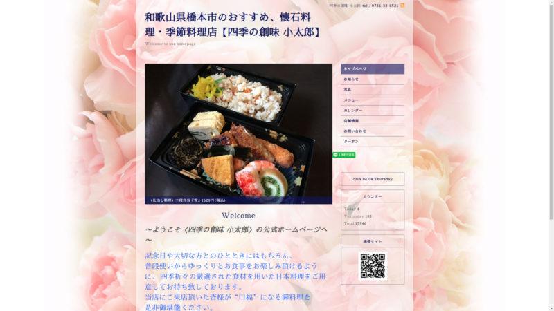 和歌山県橋本市にある懐石、日本料理の店【四季の創味 小太郎】