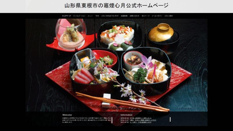 山形県東根市の竈煙心月公式ホームページ