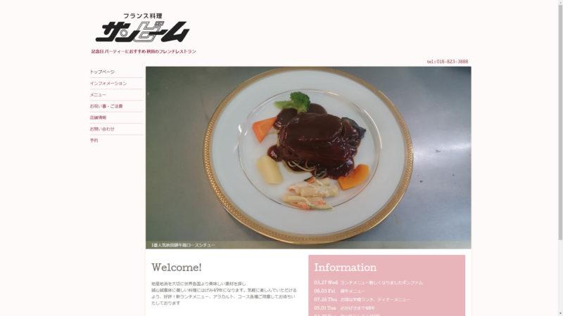 秋田市 山王のフレンチレストラン 記念日におすすめ | サンビーム
