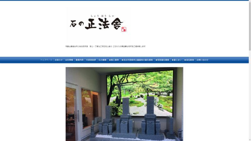 石の正法舎|和歌山県岩出市にある墓石販売店|どうぞご気軽にご来店下さい