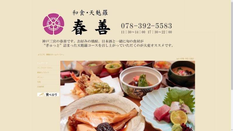 和食・天ぷら 春善