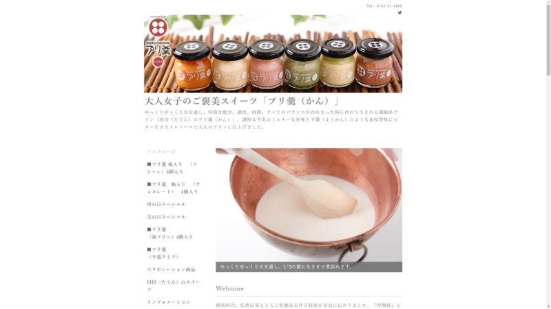奈良菓子工房田田(たでん):奈良学園前の大人女子のためのプリン「プリ羹(ぷりかん)」