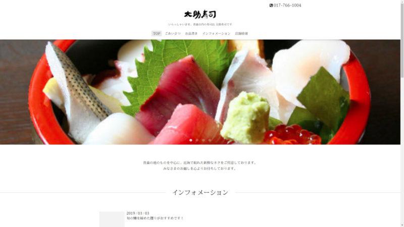太助寿司 甘さひかえた粋な味 l 青森市内の寿司店