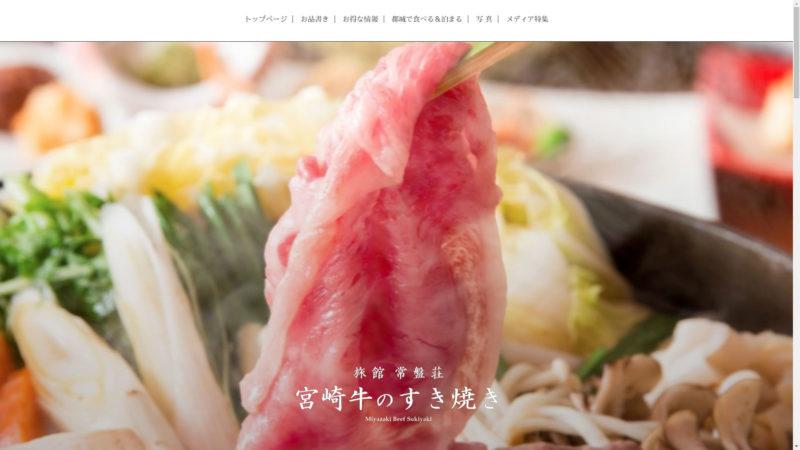 常盤荘の宮崎牛のすき焼き〈宮崎県・都城市ミートツーリズム〉