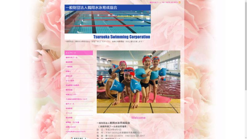 鶴岡水泳育成協会(鶴岡市民プール指定管理者)