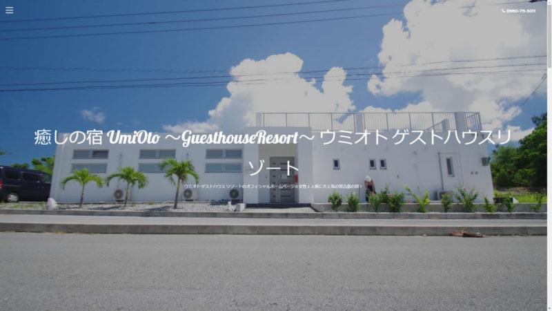 癒しの宿 UmiOto ~GuesthouseResort~ ウミオト ゲストハウスリゾート