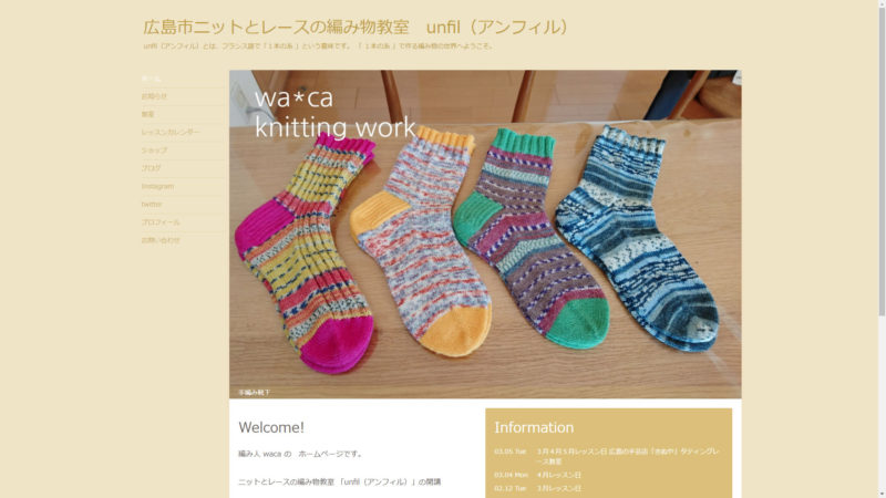 広島市ニットとレースの編み物教室 unfil(アンフィル)