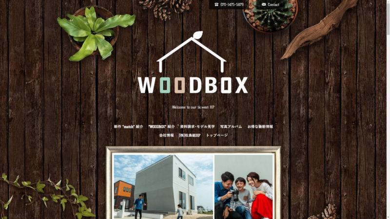 WOODBOX 徳島西店 ローコストでお洒落な自然素材の家