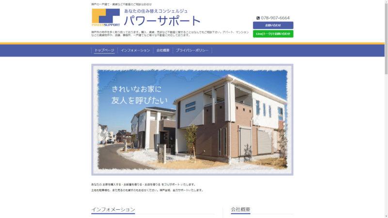 物件の購入、賃貸、売却、なんでもおまかせ下さい | 神戸で一戸建て・賃貸など不動産全般のご相談はパワーサポートへ