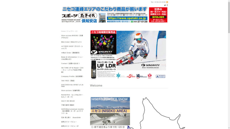 Sports Takiguchi Official Website NISEKO POWDER SKI SHOP phone +81 136 22 0128
