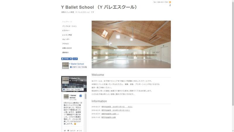 Y Ballet School (Y バレエスクール)