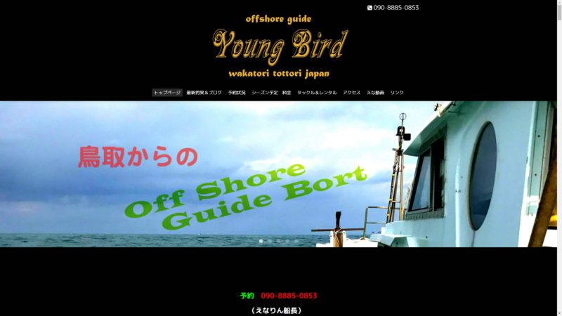 鳥取 遊漁船 Young Bird ヤングバード ジギング イカ釣り イカメタル 白いか