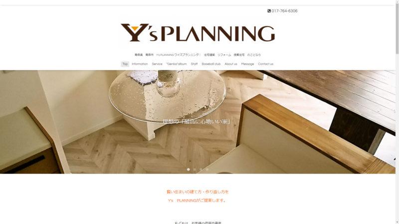 Y's PLANNING  ワイズプランニング 青森 青森市 住宅 建築 リフォーム 新築 土地 建物