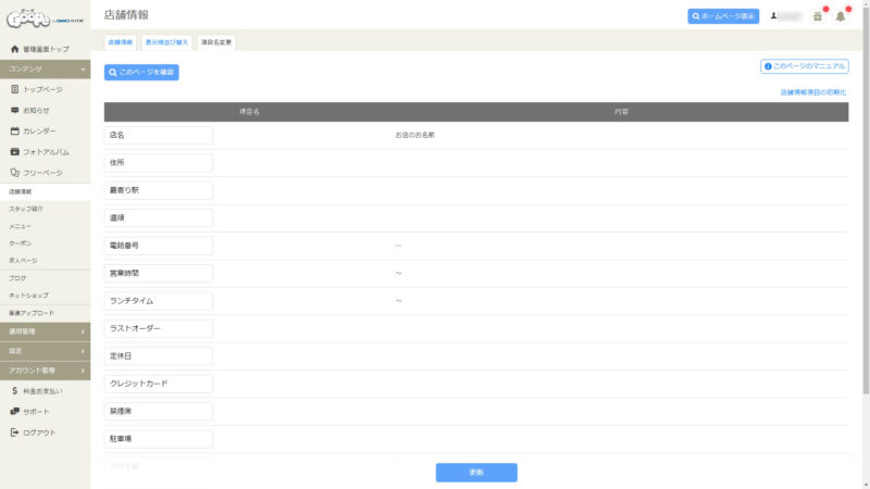 店舗情報の項目名変更画面
