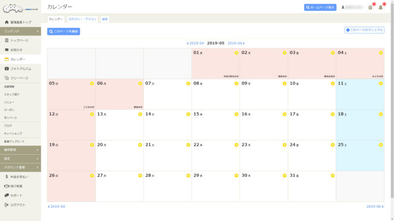 カレンダー選択画面