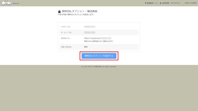 無料SSL確認 - グーペ 管理画面