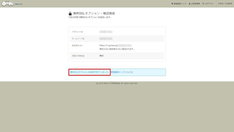 無料SSL完了 - グーペ 管理画面