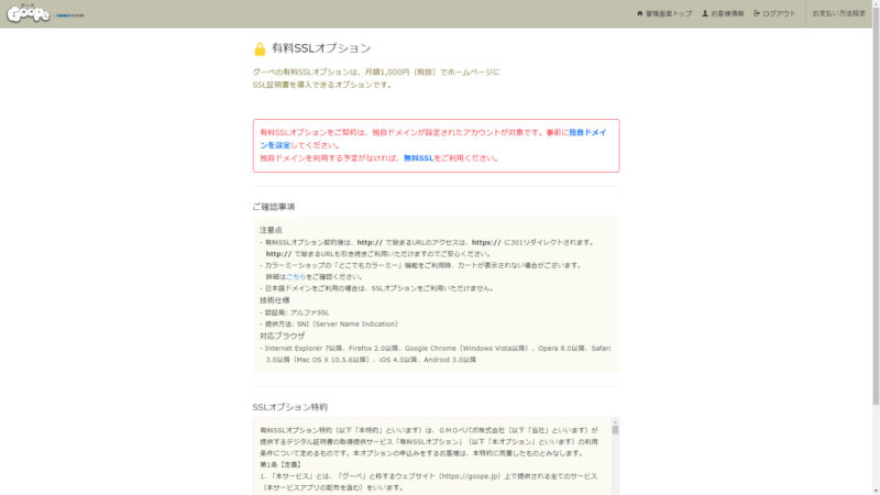 SSLオプション - グーペ 管理画面