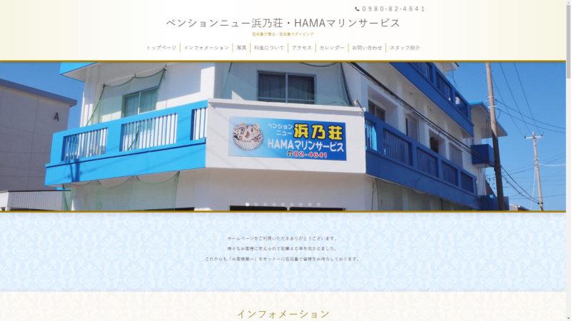 石垣島 宿泊 ダイビング ペンションニュー浜乃荘