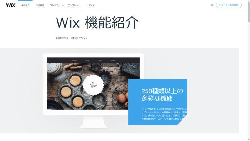 機能紹介 | Wix.com 画面