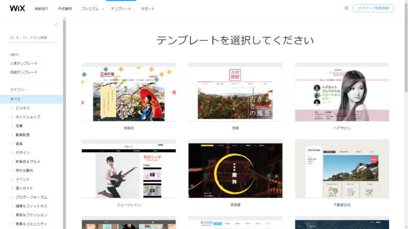 ホームページテンプレート | 無料 HTML5 サイトテンプレート | Wix.com 画面