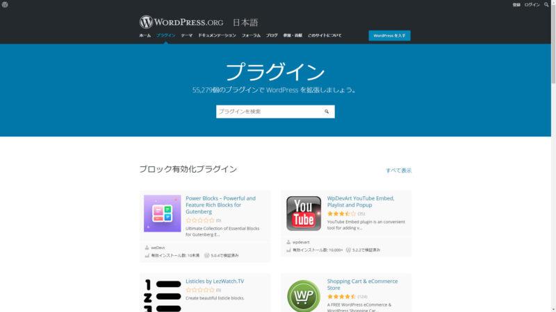 WordPress プラグイン画面