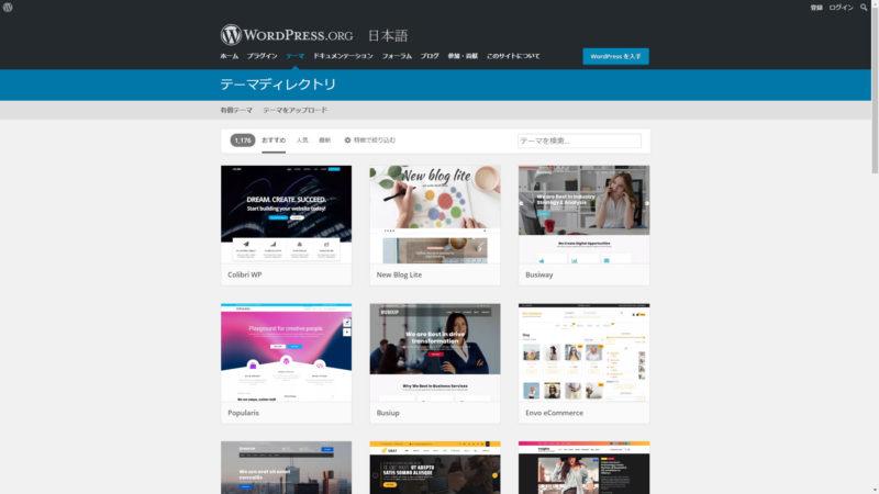 WordPress テーマ画面