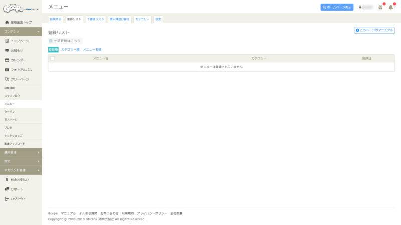 メニューの登録リスト画面