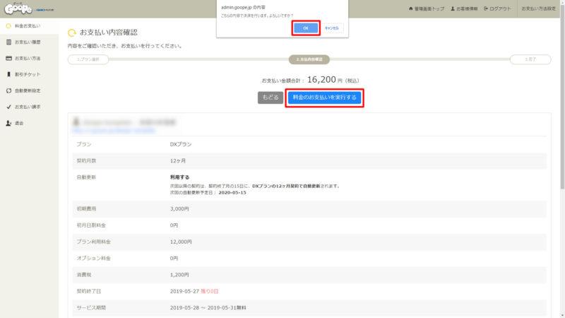 「お支払い内容確認」グーペ 管理画面