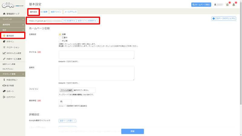 基本設定:URLの変更画面