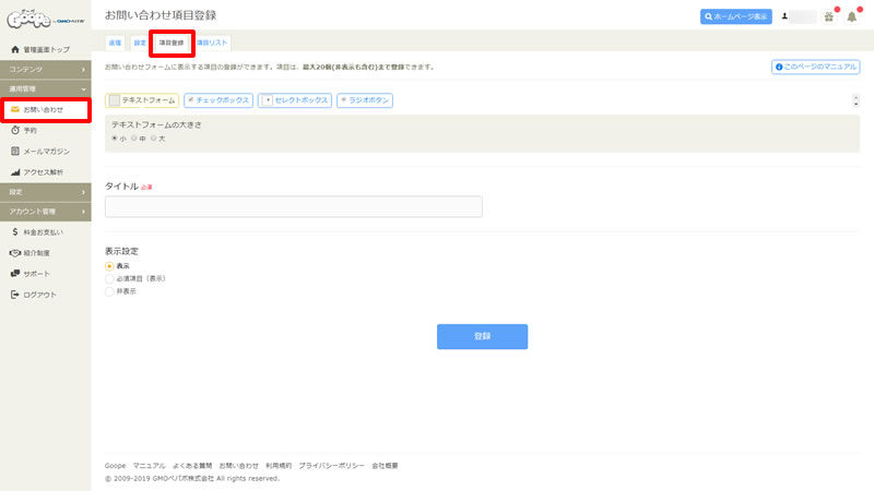 項目登録画面