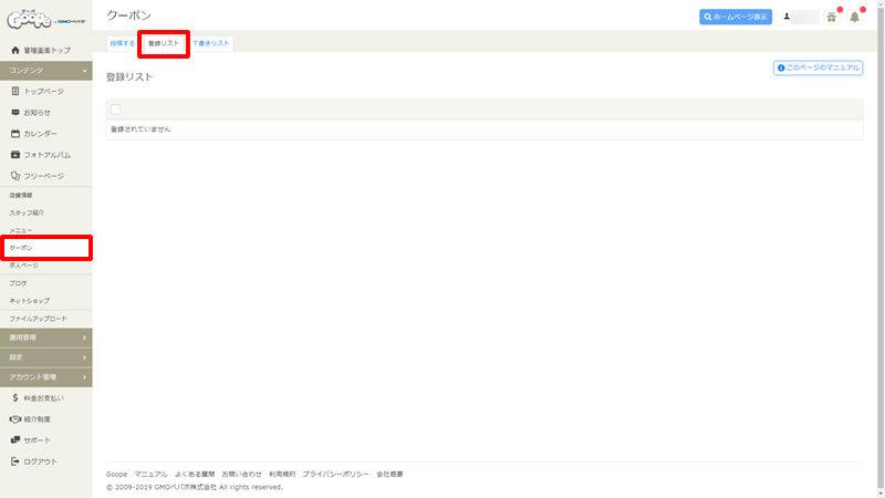 登録リスト表示画面