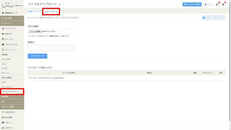 PDFアップロード設定画面