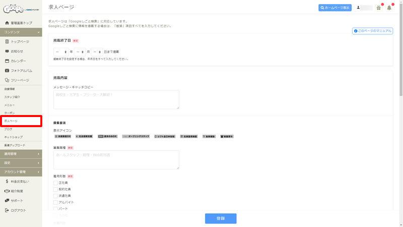 求人ページ画面