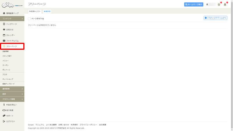 フリーページ画面