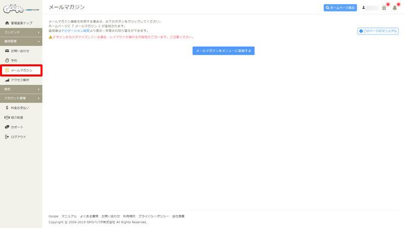メールマガジン画面
