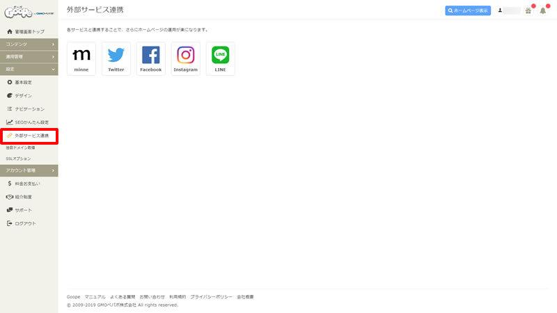 外部サービス連携画面