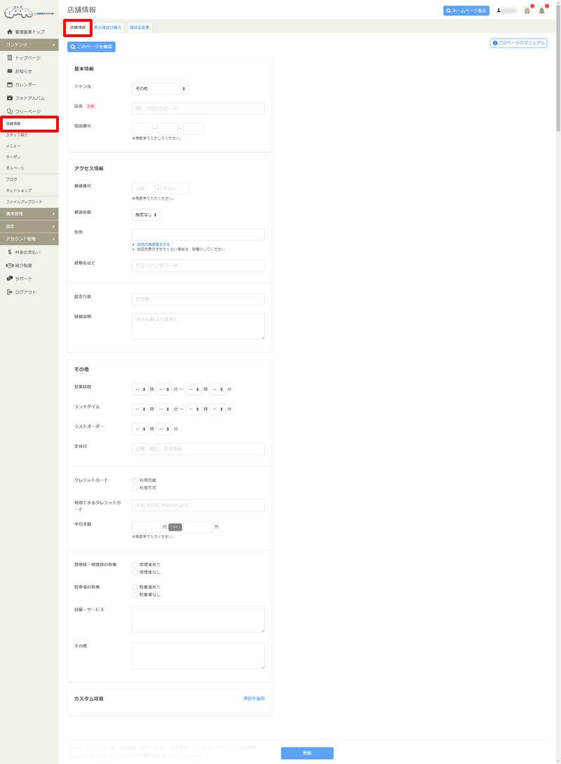 店舗情報設定画面