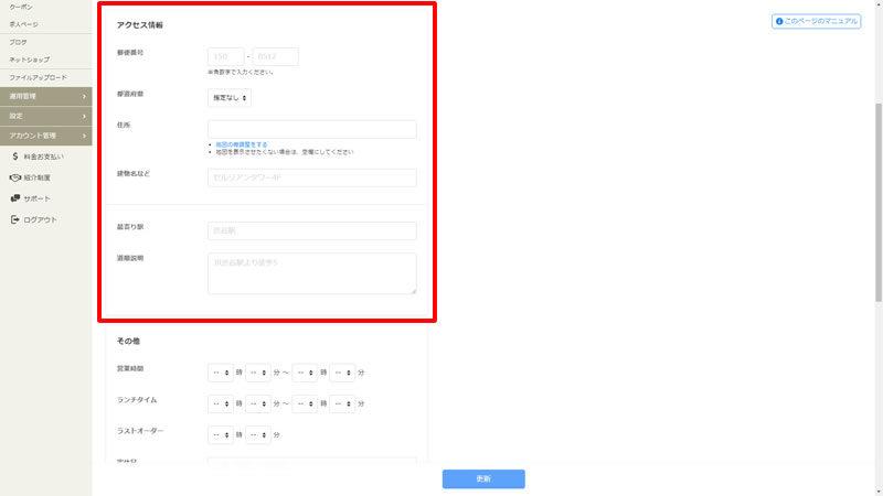 アクセス情報設定画面