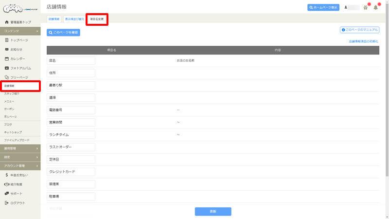 項目名変更設定画面