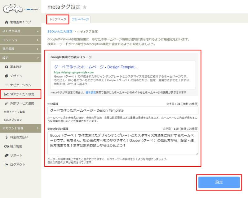 metaタグ設定:トップページ - グーペ 管理画面