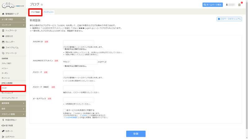ブログ登録画面