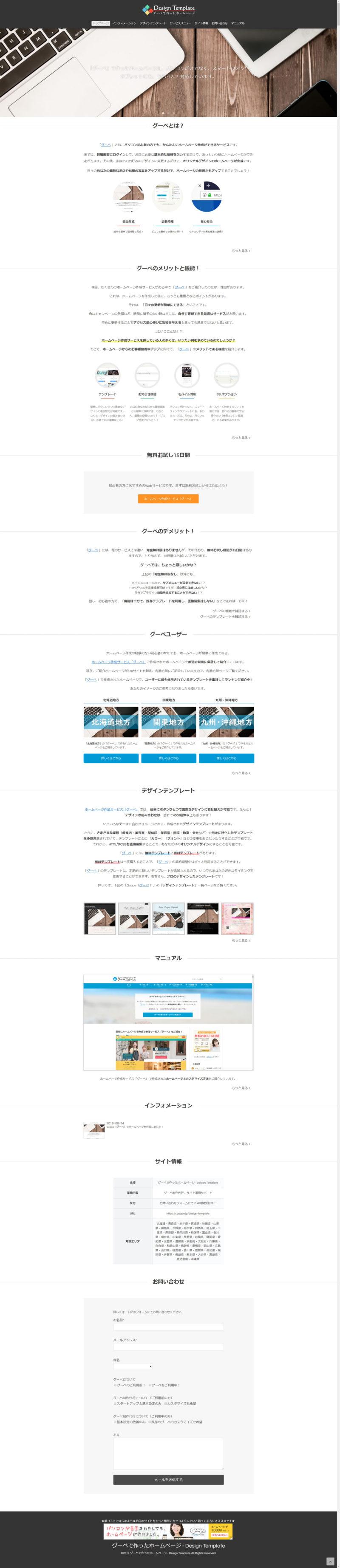 無料テンプレート「Oneplate」カスタマイズ中画面