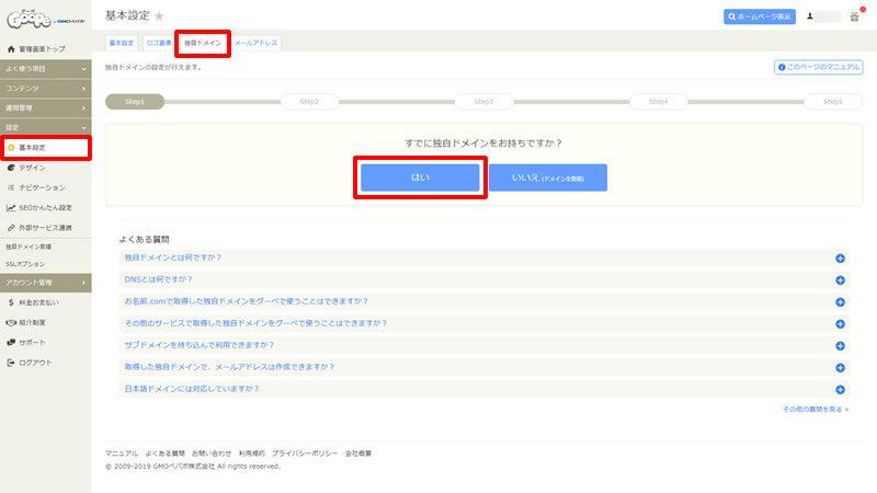 基本設定「独自ドメイン設定:Step1」 - グーペ 管理画面