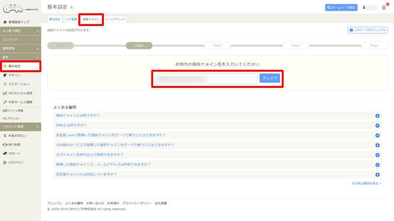 基本設定「独自ドメイン設定:Step2」 - グーペ 管理画面