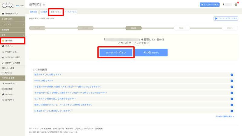 基本設定「独自ドメイン設定:Step3」 - グーペ 管理画面