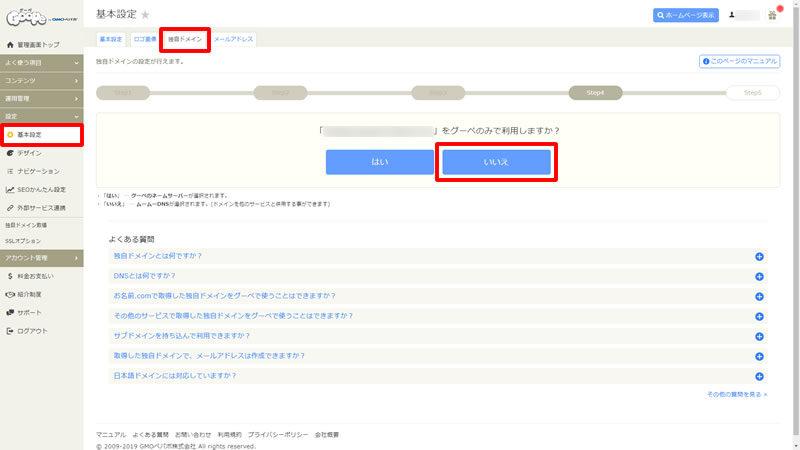基本設定「独自ドメイン設定:Step4」 - グーペ 管理画面