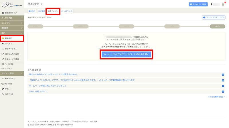 基本設定「独自ドメイン設定:Step5」 - グーペ 管理画面