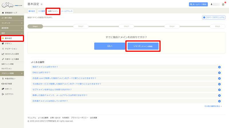 基本設定「独自ドメイン」 - グーペ 管理画面